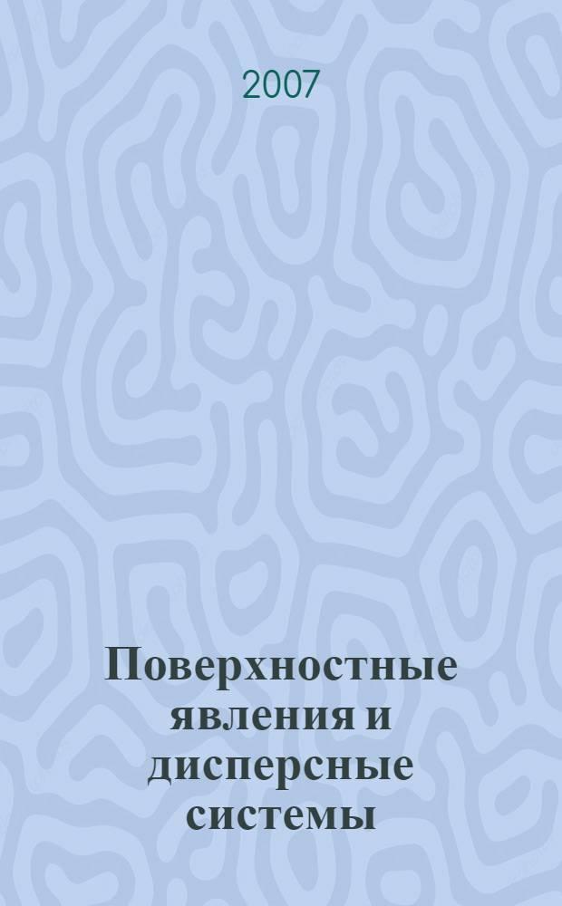 Поверхностные явления и дисперсные системы : учебное пособие для студентов высших учебных заведений по химико-технологическим специальностям
