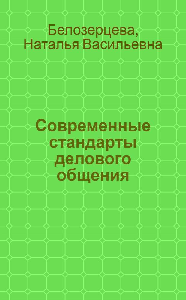 Современные стандарты делового общения = Modern standards of business correspondence : учебное пособие