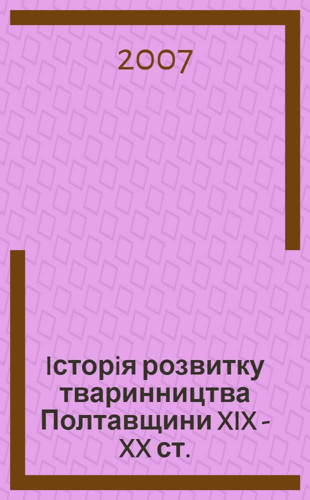 Iсторiя розвитку тваринництва Полтавщини XIX - XX ст. : монографiя