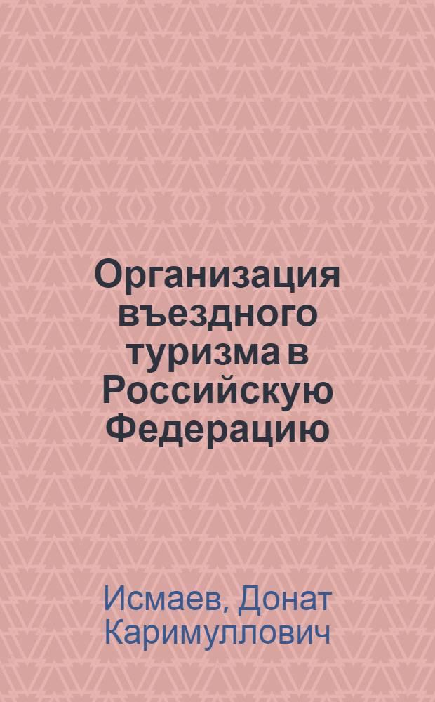 Организация въездного туризма в Российскую Федерацию : учебно-практическое пособие