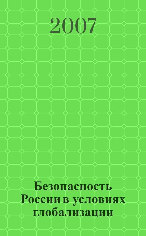 Безопасность России в условиях глобализации : межвузовский сборник научных трудов