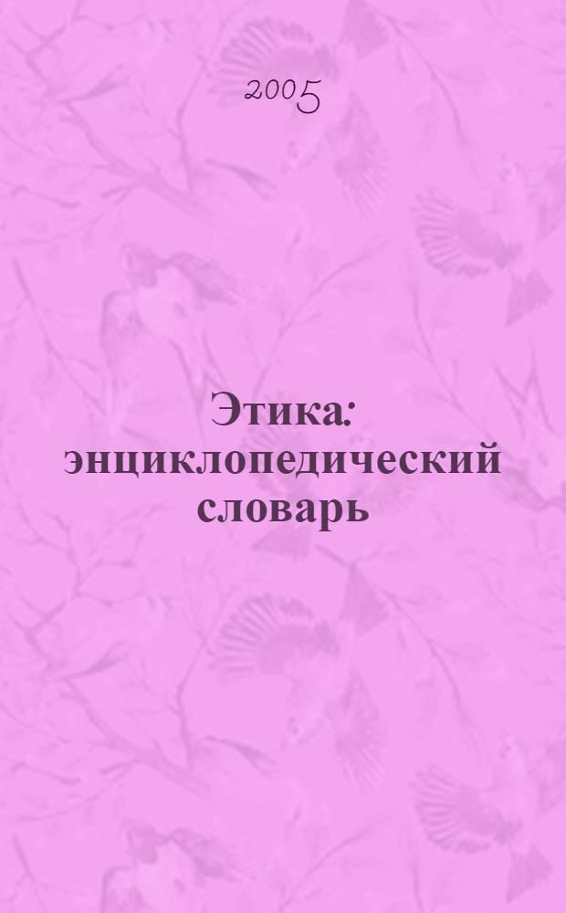 Этика : энциклопедический словарь