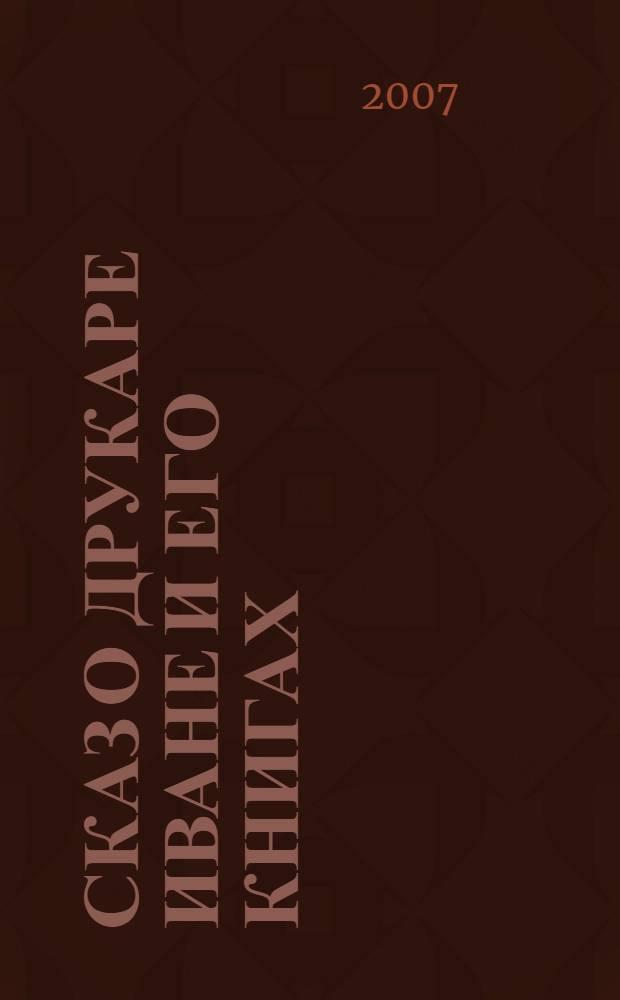 Сказ о друкаре Иване и его книгах; Краса ненаглядная: рассказы: для младшего школьного возраста / Е. Осетров; худож. М. Саморезов