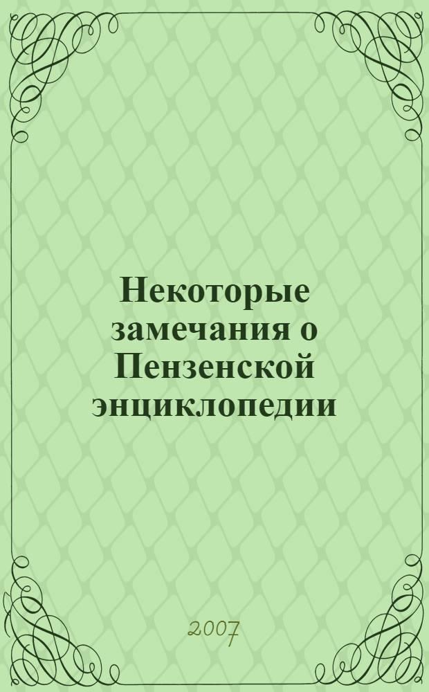 Некоторые замечания о Пензенской энциклопедии