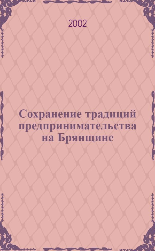 Сохранение традиций предпринимательства на Брянщине : сборник материалов