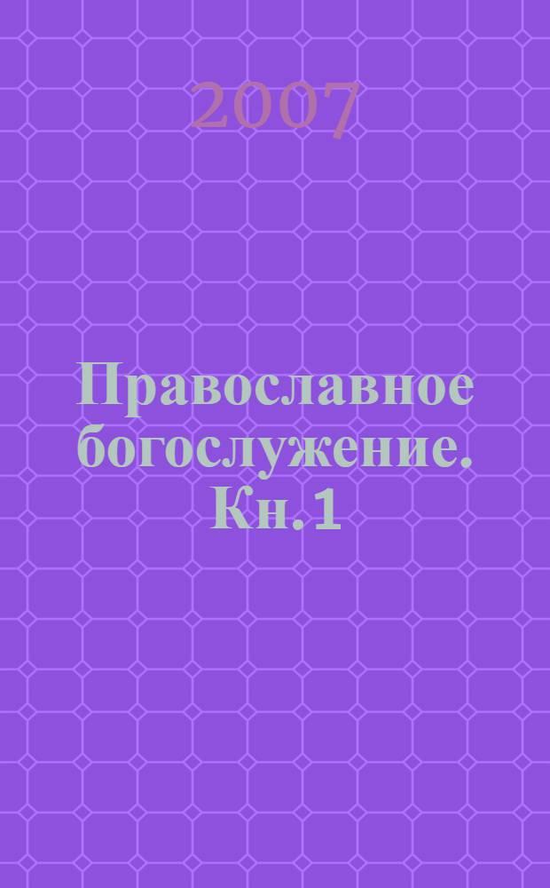 Православное богослужение. Кн. 1 : Вечерня и утреня