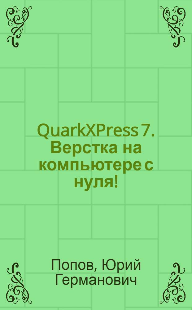 QuarkXPress 7. Верстка на компьютере с нуля! : книга + видеокурс