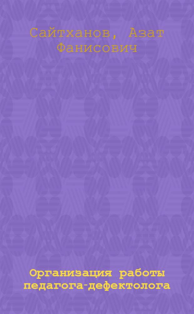Организация работы педагога-дефектолога (олигофренопедагога) в условиях реабилитационного центра : (из опыта работы)