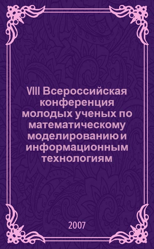 VIII Всероссийская конференция молодых ученых по математическому моделированию и информационным технологиям, [Новосибирск, 27-29 ноября 2007 г.] : программа и тезисы докладов