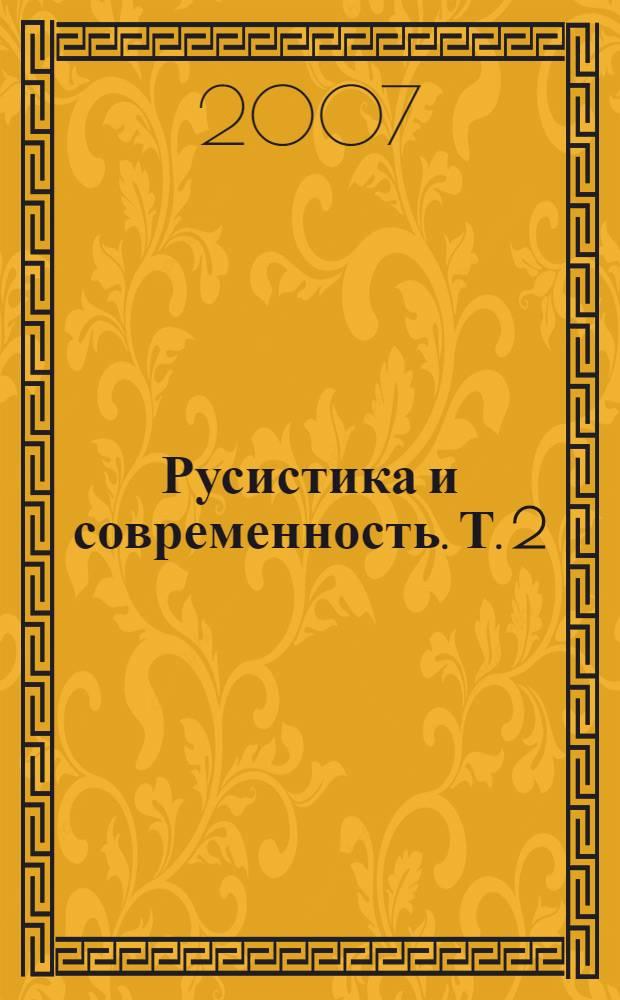 Русистика и современность. Т. 2 : Диалог культур в преподавании русского языка и русской словесности