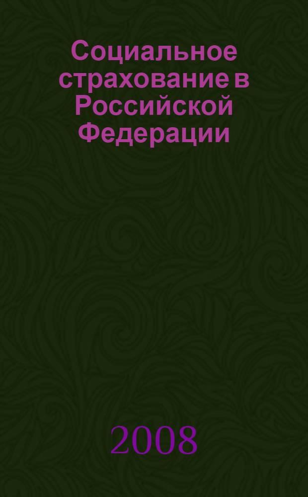 Социальное страхование в Российской Федерации : оплата больничных листов и других пособий за счет средств ФСС РФ : новое в нормативной базе с 1 января 2007 года
