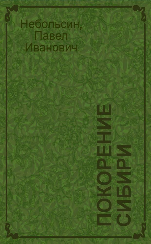 Покорение Сибири : историческое исследование