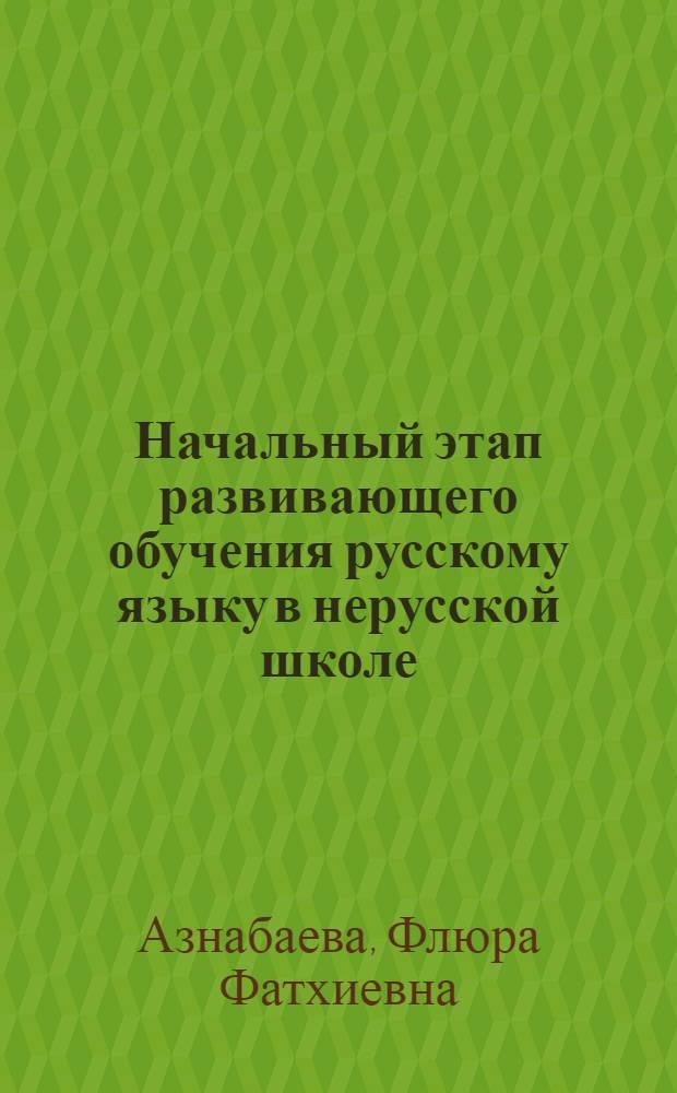 Начальный этап развивающего обучения русскому языку в нерусской школе : методическое письмо