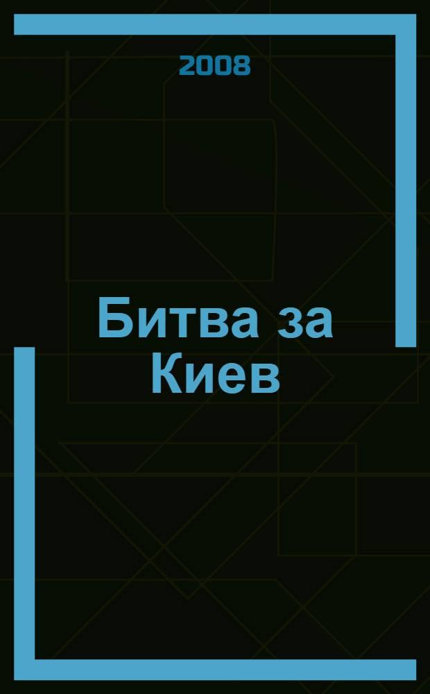 1941. Битва за Киев : 7 июля-26 сентября