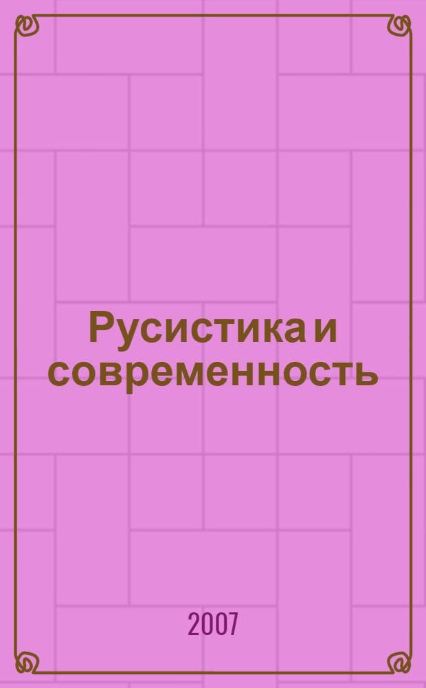 Русистика и современность : материалы X международной научно-практической конференции, 26-28 октября 2007