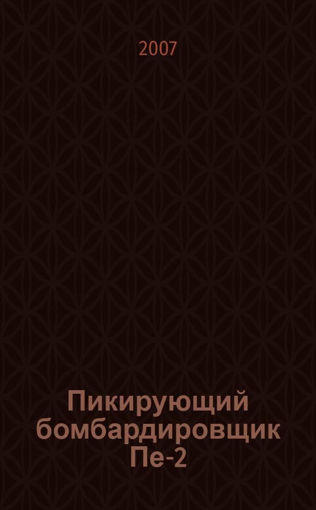 """Пикирующий бомбардировщик Пе-2 : """"пешка"""", ставшая ферзем"""