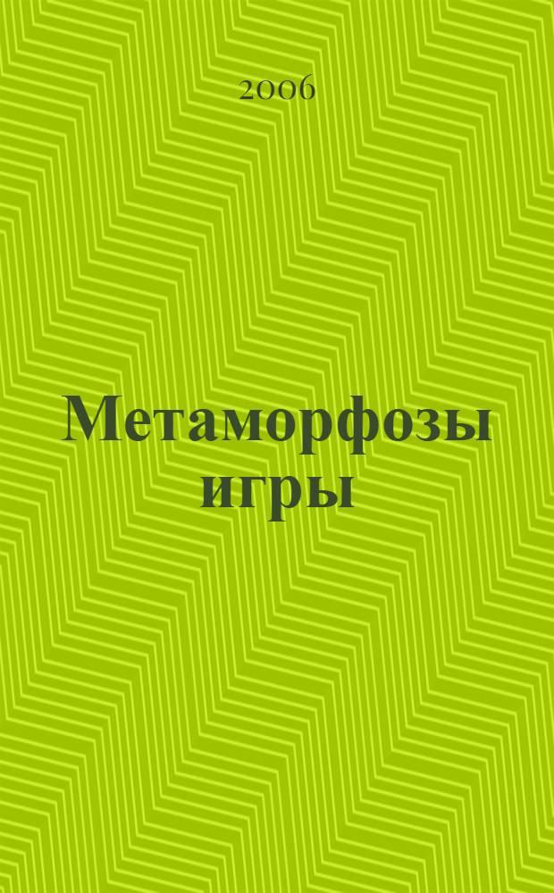Метаморфозы игры : Санкт-Петербургский фотовернисаж, 14-20 октября, 2006 : каталог
