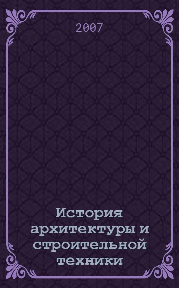 История архитектуры и строительной техники : учебник