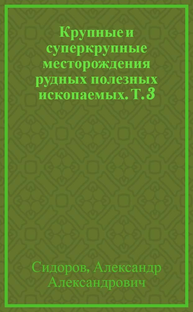 Крупные и суперкрупные месторождения рудных полезных ископаемых. Т. 3 : Стратегические виды рудного сырья Востока России