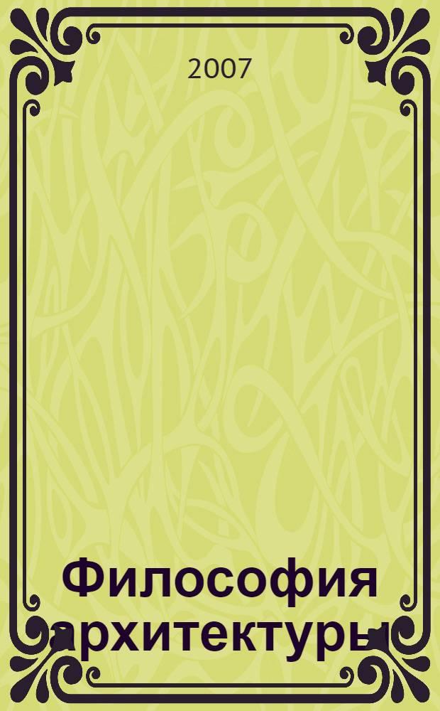 """Философия архитектуры : учебное пособие для студентов специальностей 270301 """"Архитектура"""", 270100 """"Строительство"""" всех форм обучения"""