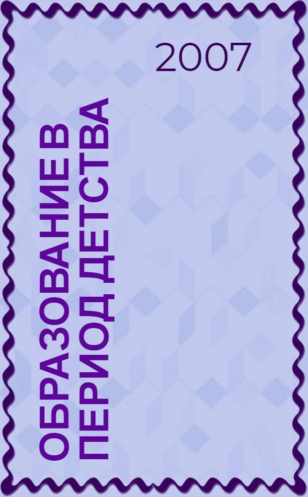 Образование в период детства: традиции, реальность, инновации : Международная научно-практическая конференция (Шадринск, 28 ноября 2007 года) : материалы
