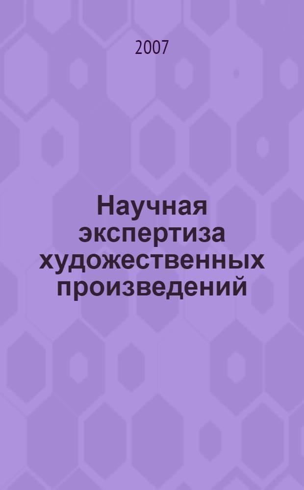 Научная экспертиза художественных произведений : сборник статей