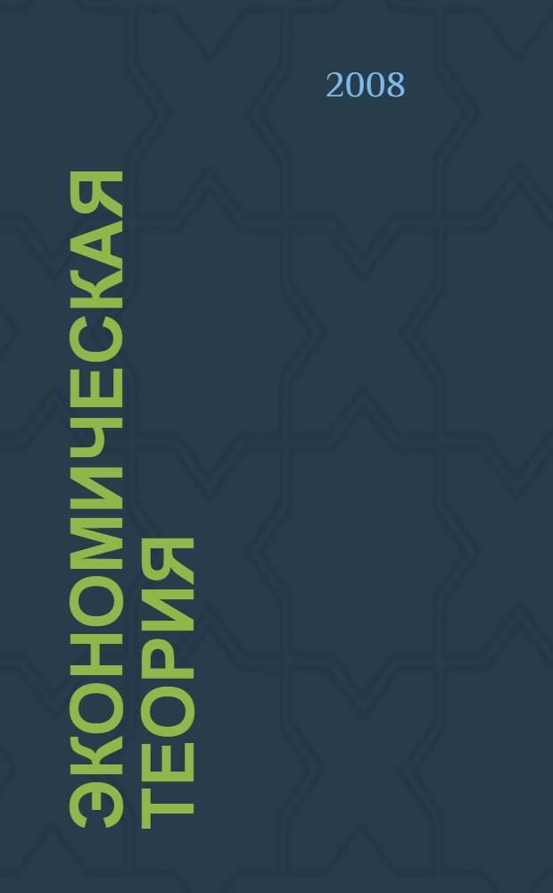 Экономическая теория : учебник