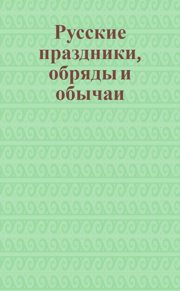 Русские праздники, обряды и обычаи : энциклопедия