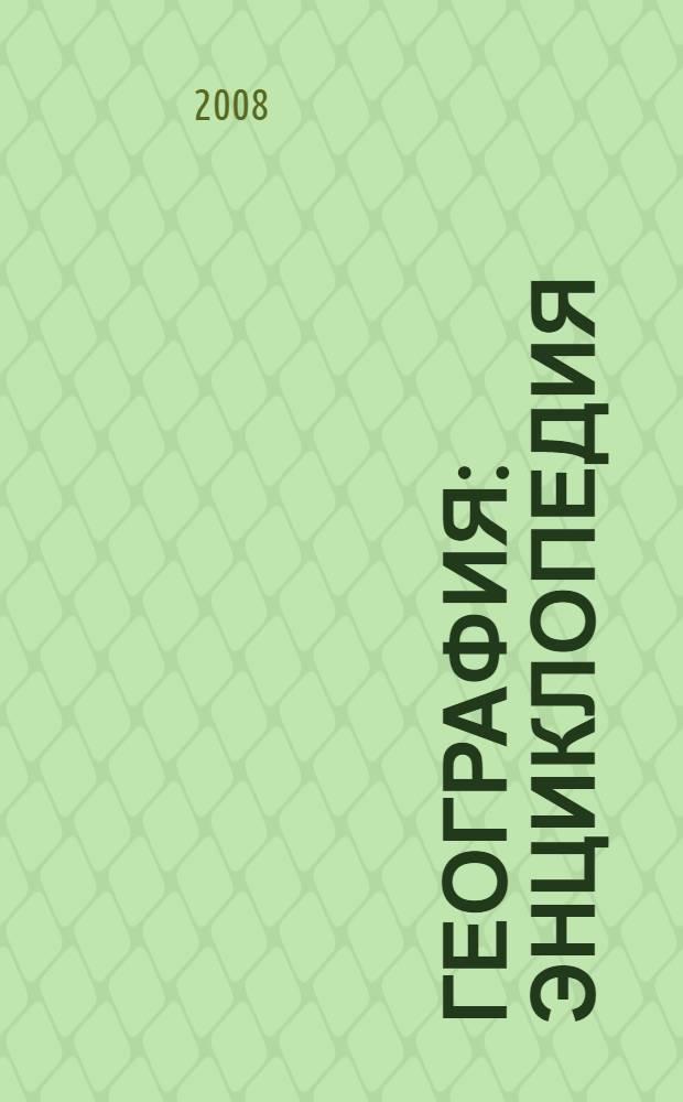 География : энциклопедия : учебное пособие для дополнительного образования