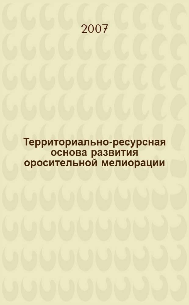 Территориально-ресурсная основа развития оросительной мелиорации