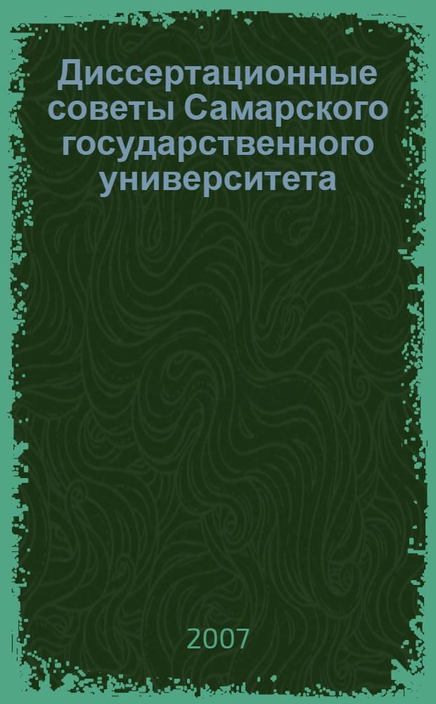 Диссертационные советы Самарского государственного университета (1977-2006 годы)