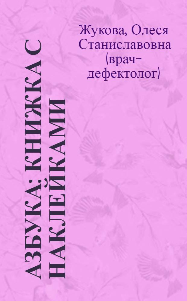 Азбука : книжка с наклейками : для дошкольного возраста : взрослые читают детям