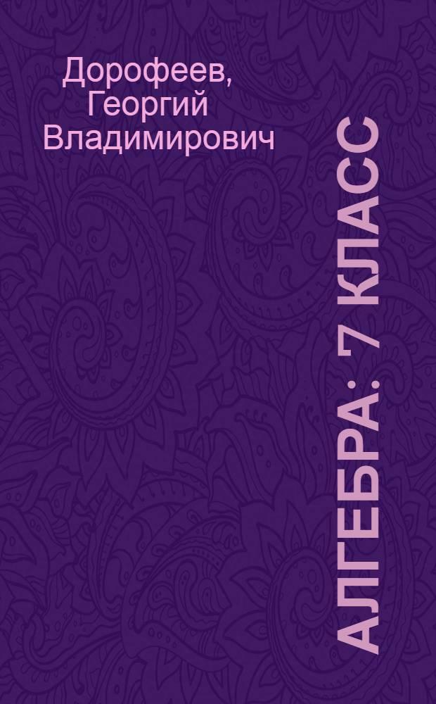 Алгебра : 7 класс : книга для учителя