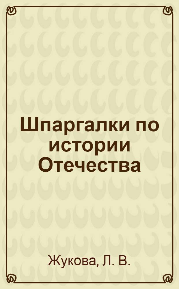 Шпаргалки по истории Отечества