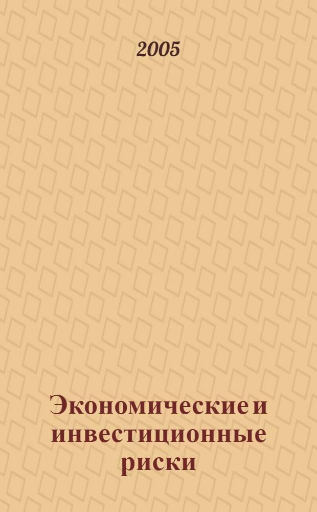 """Экономические и инвестиционные риски : учебное пособие : для факультета """"Экономика и управление"""""""