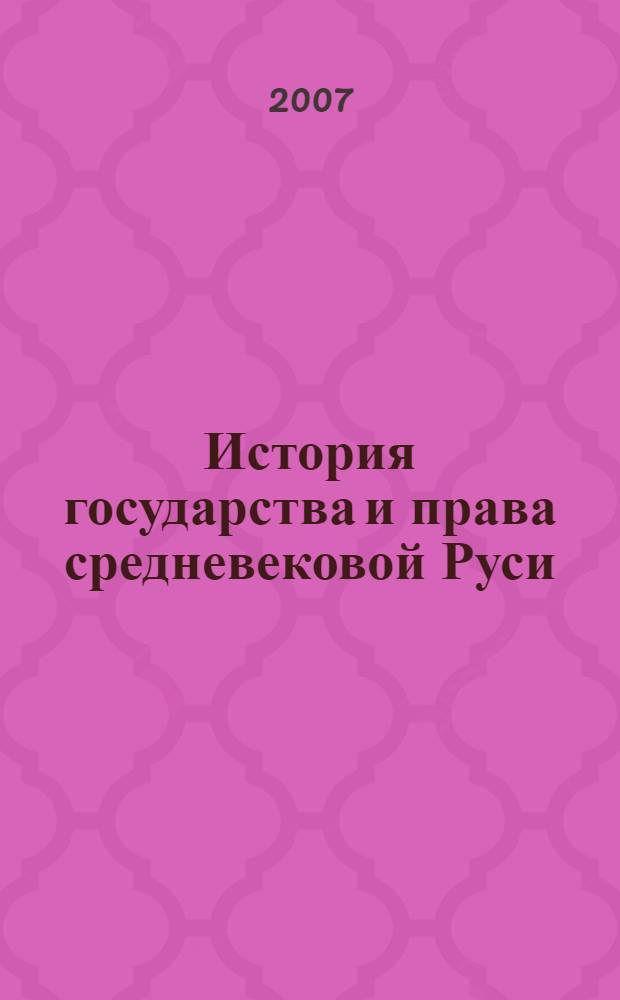 История государства и права средневековой Руси : учебно-методическое пособие