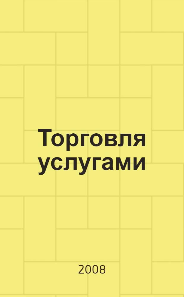 Торговля услугами: практические аспекты в свете присоединения России ко Всемирной торговой организации : пособие для бизнеса