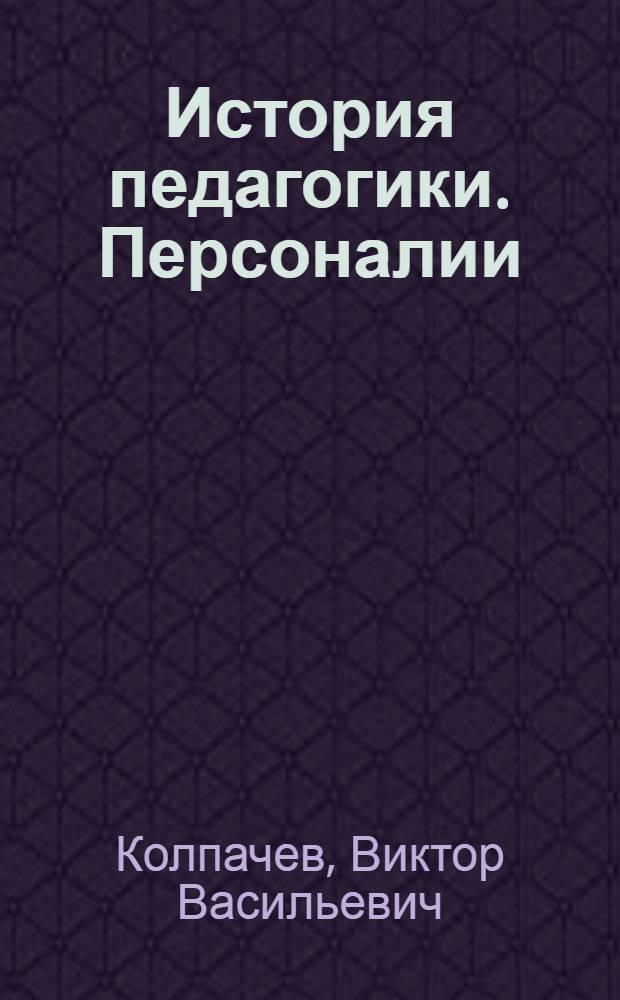 История педагогики. Персоналии