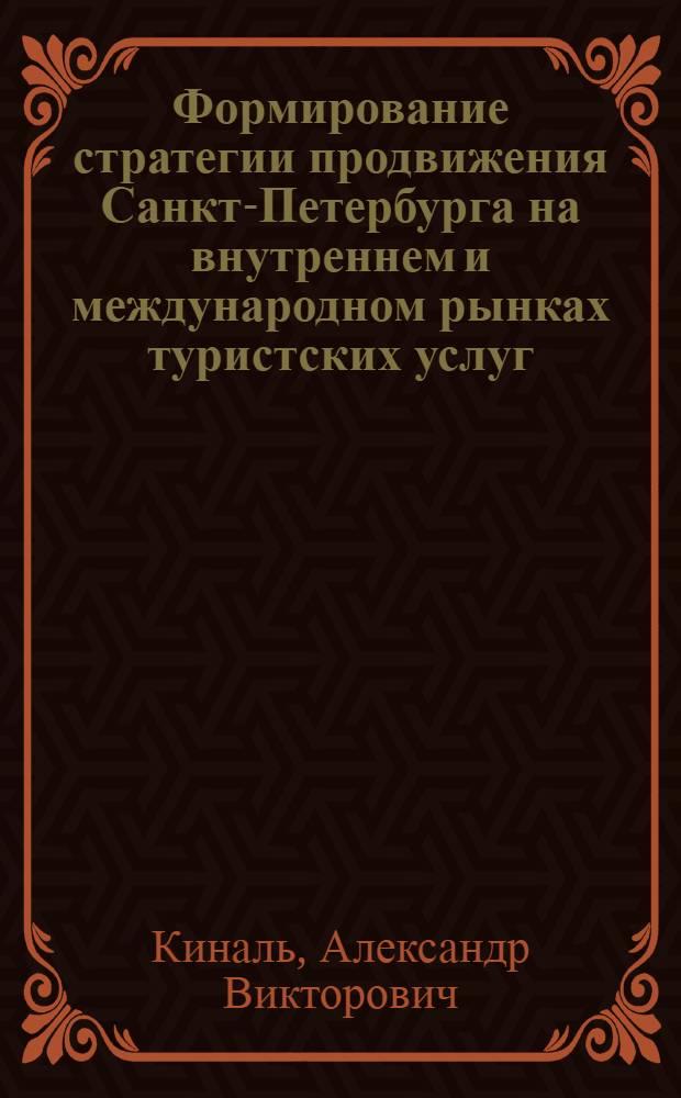 Формирование стратегии продвижения Санкт-Петербурга на внутреннем и международном рынках туристских услуг