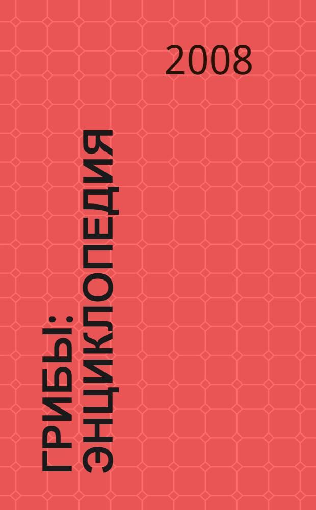 Грибы : энциклопедия : для детей среднего школьного возраста