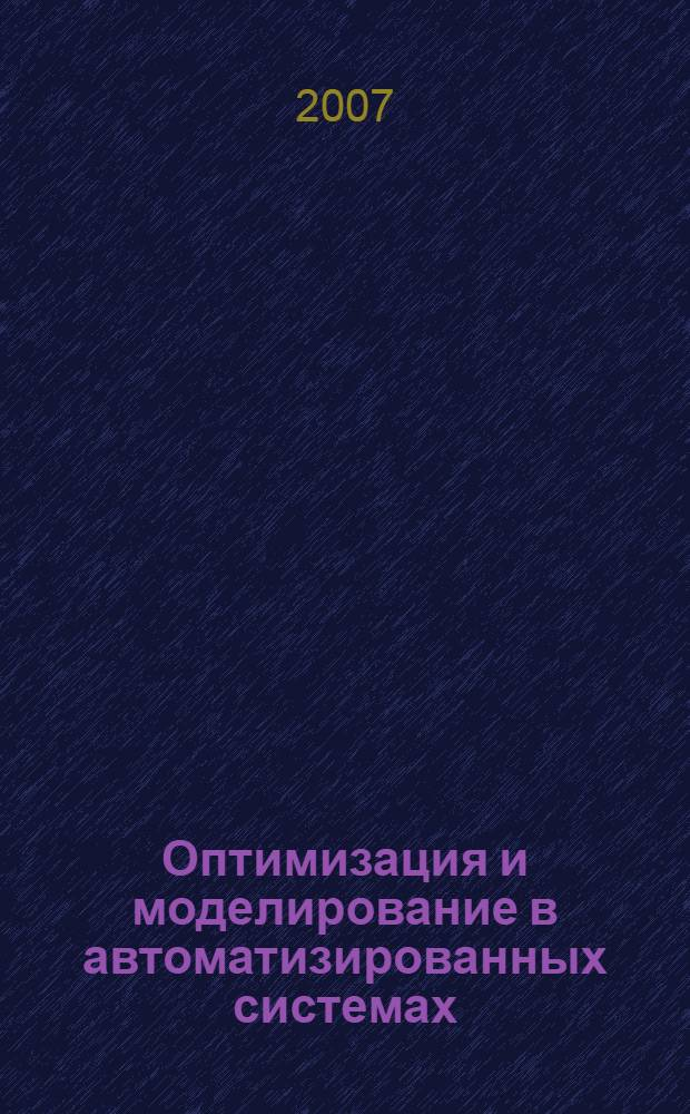 Оптимизация и моделирование в автоматизированных системах : межвузовский сборник научных трудов