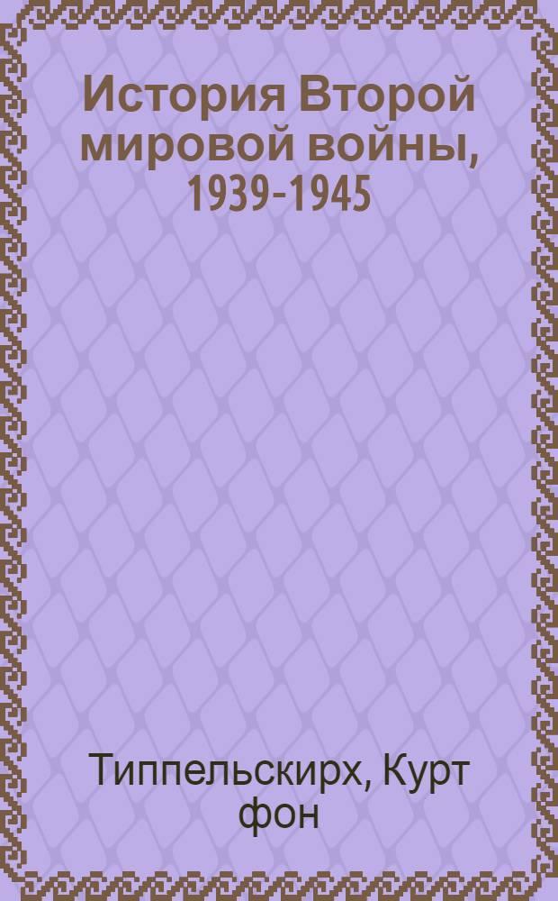 История Второй мировой войны, 1939-1945