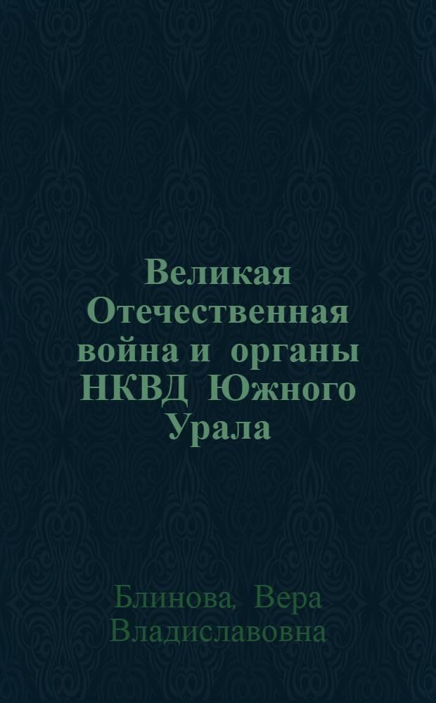 Великая Отечественная война и органы НКВД Южного Урала
