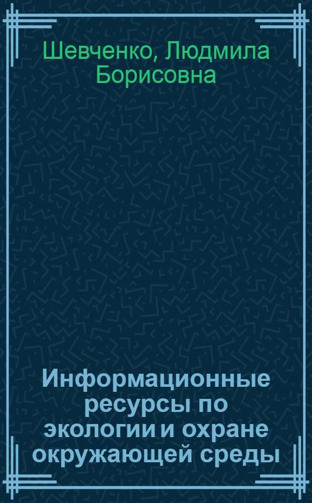 Информационные ресурсы по экологии и охране окружающей среды : аналитический обзор