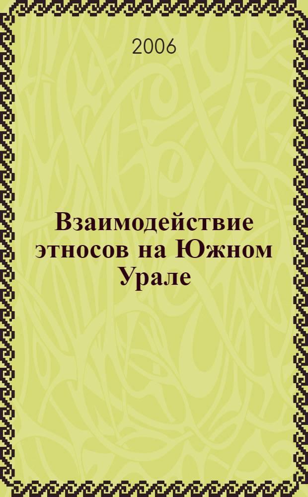 Взаимодействие этносов на Южном Урале : комплексные этнолого-антропологические исследования : сборник