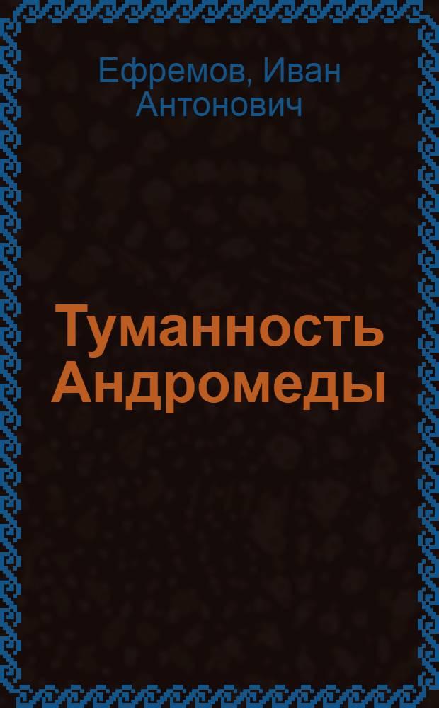 Туманность Андромеды; Час Быка: романы / Иван Ефремов