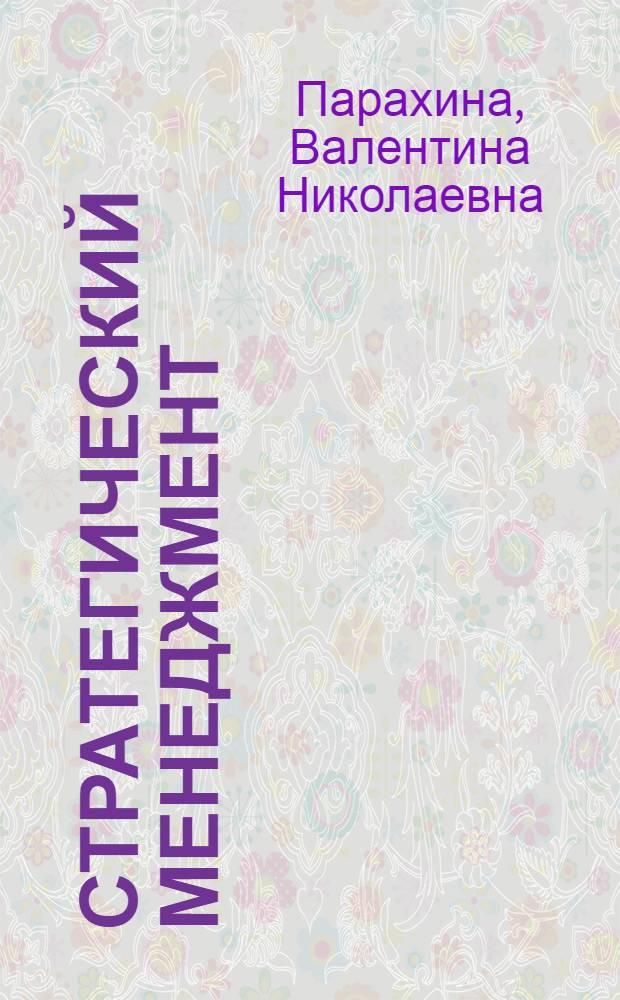"""Стратегический менеджмент : учебник по специальности """"Менеджмент организации"""""""