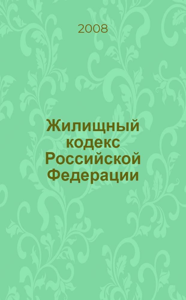 Жилищный кодекс Российской Федерации : по состоянию на 1 марта 2008 г. : принят Государственной Думой 22 декабря 2004 года : одобрен Советом Федерации 24 декабря 2004 года : изменения: Федеральный закон от 31 декабря 2005 г. N° 199-ФЗ; Федеральный закон от 18 декабря 2006 г. N° 232-ФЗ; Федеральный закон от 29 декабря 2006 г. N° 250-ФЗ и др.