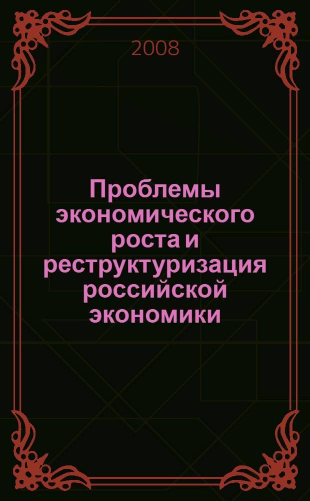 Проблемы экономического роста и реструктуризация российской экономики : материалы межрегиональной научно-практической конференции, Иркутск, 28 марта 2008 года