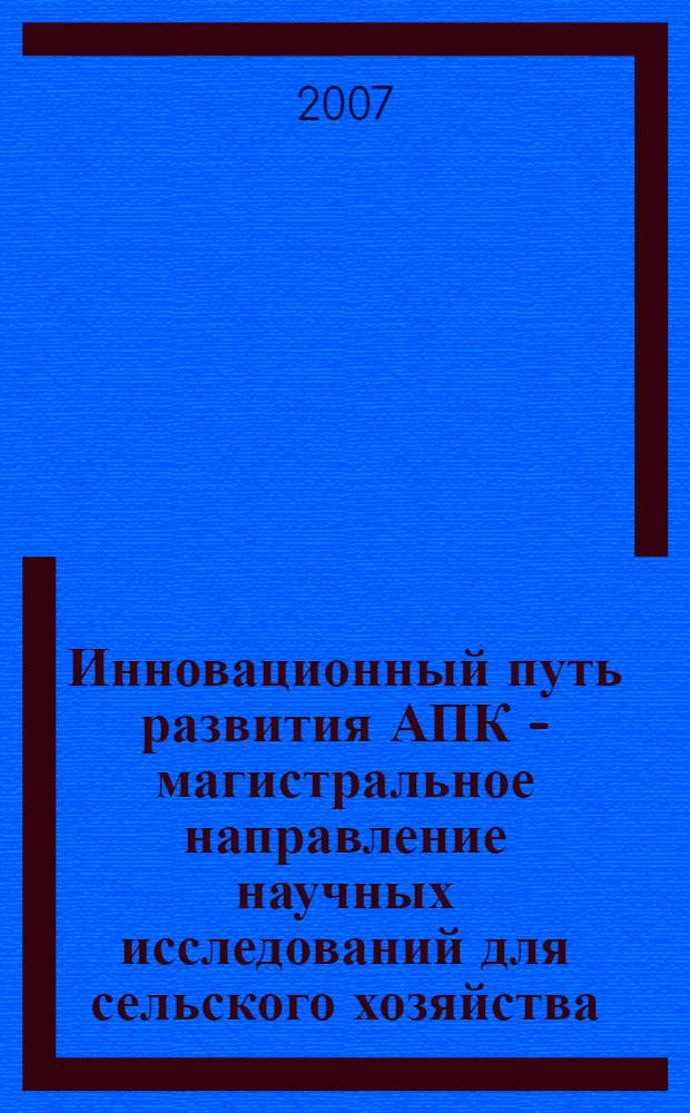 Инновационный путь развития АПК - магистральное направление научных исследований для сельского хозяйства. Т. 2